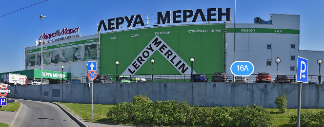Леруа Мерлен Санкт-Петербург Коллонтай