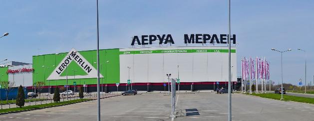 Леруа Мерлен Ростов-на-Дону Мега