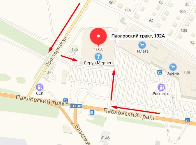 Леруа Мерлен Барнаул Павловский тракт как проехать